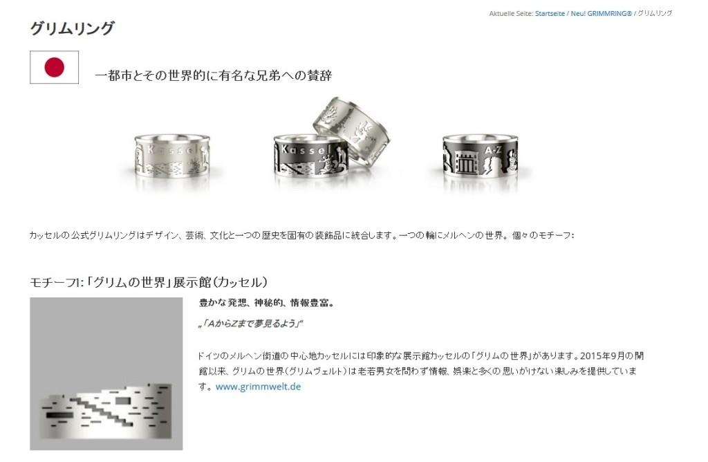 Grimmringinternational_Japan